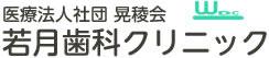 医療法人社団 晃陵会 若月歯科クリニック