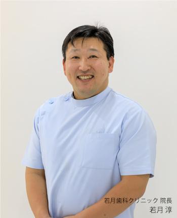 若月歯科クリニック 院長 若月淳